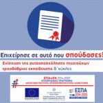 """Προκήρυξη Β' κύκλου προγράμματος """"Ενίσχυση της αυτοαπασχόλησης πτυχιούχων τριτοβάθμιας εκπαίδευσης"""" ΕΣΠΑ 2014-2020"""