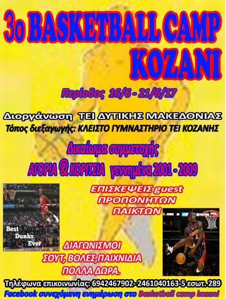 ΤΕΙ Δυτικής Μακεδονίας: 3ο Basketball camp 16/6-21/6, στο κλειστό γυμναστήριο του ΤΕΙ Κοζάνης
