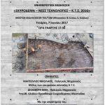 Κοζάνη: Επιμορφωτική εκδήλωση «Νέος Κανονισμός τεχνολογίας σκυροδέματος  (ΚΤΣ – 2016) », την Τετάρτη 7 Ιουνίου