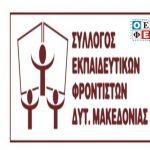 Οι Εκπαιδευτικοί Φροντιστές – Μέλη του Συλλόγου Εκπαιδευτικών Φροντιστών Δυτικής Μακεδονίας δηλώνουμε υπεύθυνα ότι θα κλείσουμε τις εκπαιδευτικές μονάδες μας μέχρι τις 24 Μαρτίου 2020