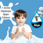 Η τοπική επιχείρηση «Από Πρώτο Χέρι» γιορτάζει την σημερινή Παγκόσμια Ημέρα Γάλακτος