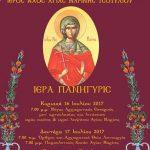 Το πρόγραμμα των εορταστικών εκδηλώσεων Αγίας Μαρίνας Τσοτυλίου, 14-17 Ιουλίου