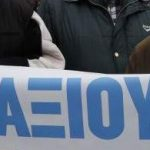 Σωματείο Συνταξιούχων ΙΚΑ: Εκτιμήσεις από την τηλεδιασκέψη των Διοικητικών Συμβουλίων των Σωματείων της Ομοσπονδίας Συνταξιούχων Ελλάδας ΙΚΑ