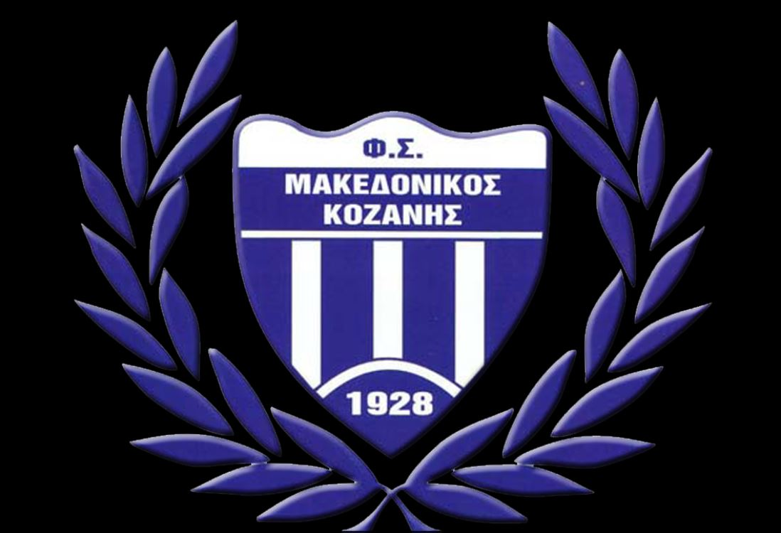 Ευχαριστήριο του Μακεδονικού Κοζάνης