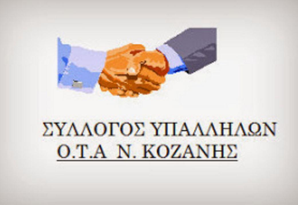 Σ.Υπ.ΟΤΑ Ν.Κοζάνης: Ψήφισμα-καταγγελία κατά του Δήμου Σερβίων-Βελβεντού για την βιομηχανία διώξεων του Δήμου Σερβίων-Βελβεντού και την ανυπαρξία προστασίας των εργαζομένων από επιθέσεις πολιτών