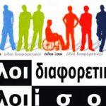 Πτολεμαΐδα: Κλείνει το Κέντρο φροντίδας παιδιού