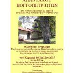 Eτήσιο αντάμωμα των απανταχού Βογγοπετριωτών στον Ι.Ν. Αγίας Παρασκευής