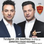To kozan.gr προσφέρει, σε δύο τυχερούς, από μία διπλή δωρεάν πρόσκληση για τη μεγάλη συναυλία με τους Κωνσταντίνο & Ματθαίο Τσαχουρίδη