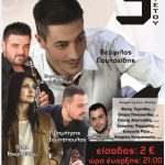 Πολιτιστικές εκδηλώσεις το Σάββατο 5 και την Δευτέρα 7 Αυγούστου στο προαύλιο του πρώην Δημοτικού σχολείου Οινόης Κοζάνης