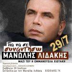 Διήμερες εκδηλώσεις  του Συλλόγου Φαρασιωτών Καππαδοκίας Βαθυλάκκου Κοζάνης, Παρασκευή 28 και Σάββατο 29 Ιουλίου