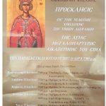 Iερά Μητρόπολη Σισανίου & Σιατίστης: Τελετή υποδοχής του τιμίου λειψάνου της Αγ. Μεγαλομάρτυρος Αικατερίνης, την Παρασκευή 21 Ιουλίου