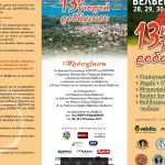 To αναλυτικό πρόγραμμα της 13ης γιορτής Ροδάκινου στο Βελβεντό, 28-29 & 30 Ιουλίου