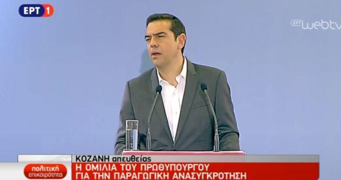 kozan.gr: Όλες οι αναφορές του Πρωθυπουργού  αποκλειστικά για τη Δυτική Μακεδονία (Αναλυτικό ρεπορτάζ-Βίντεο)