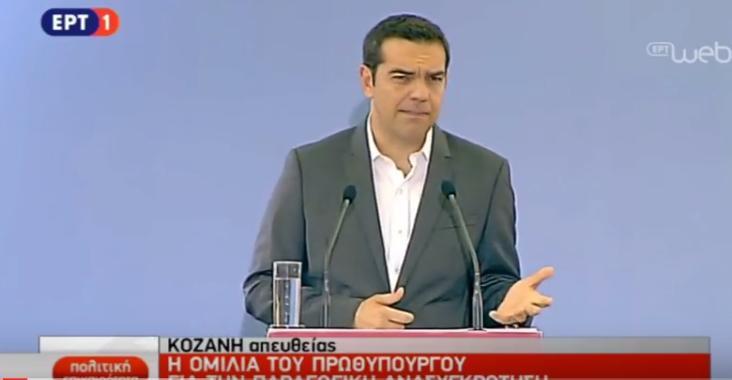 kozan.gr: Ενεργοβόρο πηγή που στηρίζει ολόκληρη την Ελλάδα χαρακτήρισε τη Δυτική Μακεδονία ο Πρωθυπουργός Αλέξης Τσίπρας (Βίντεο)