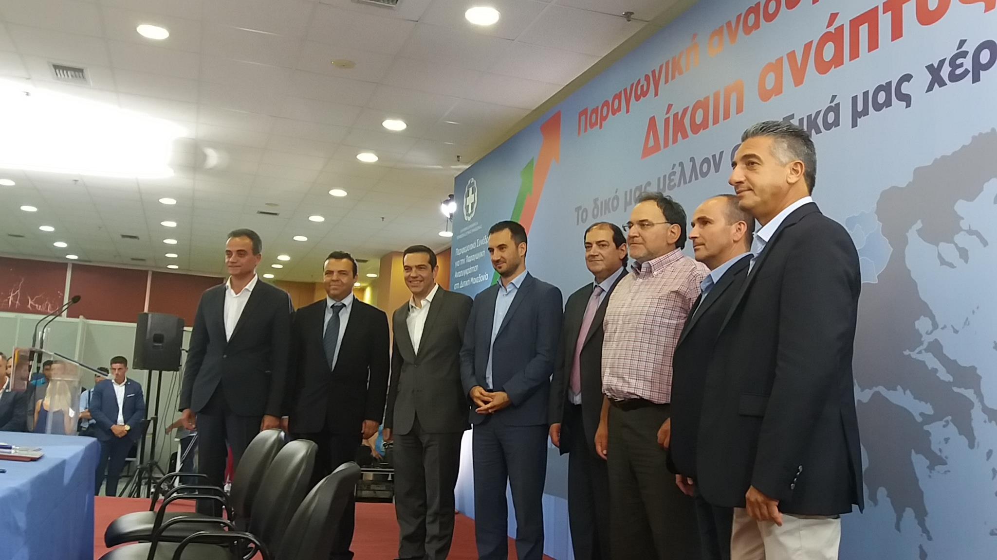 kozan.gr: Υπεγράφη η συμφωνία για τη Σύσταση του Ταμείου Ανάπτυξης Δυτικής Μακεδονία (Φωτογραφίες)