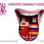 Κοζάνη: Νέα τμήματα γερμανικών, σουηδικών, ρωσικών, σερβικών, αγγλικών για ενήλικες σχηματίζονται στο Κέντρο Ξένων Γλωσσών AVENTURA