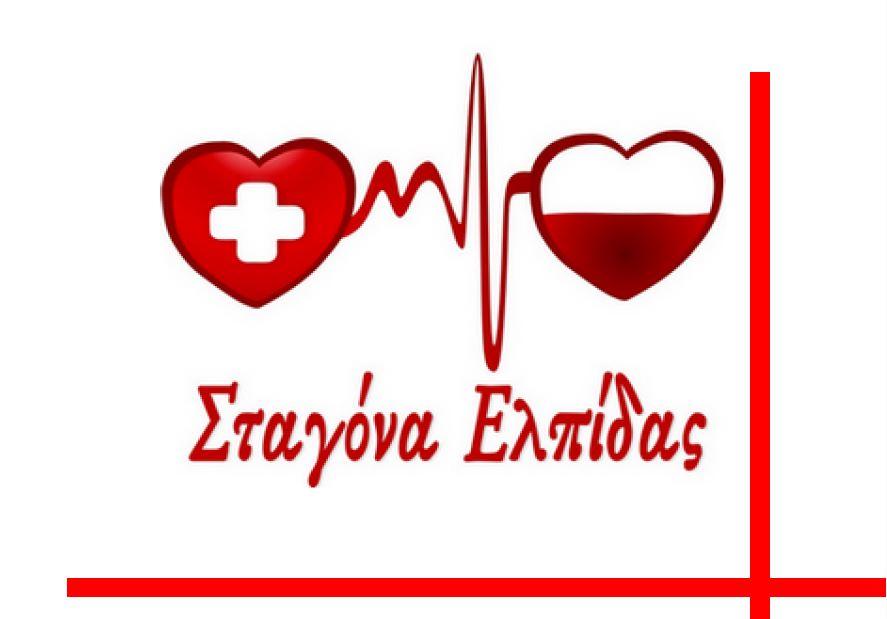 """Ευχαριστήριο του Συλλόγου Εθελοντών Αιμοδοτών αιμοπεταλιοδοτών """"Σταγόνα Ελπίδας"""""""