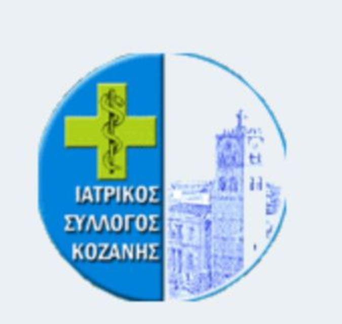 O Ιατρικός Σύλλογος Κοζάνης, μετά από συνεχείς συνεδριάσεις 18, 19, 20/11/2020, ζητά, γι ακόμη μία φορά, την εξασφάλιση της ασφαλούς και ομαλής λειτουργίας του Εθνικού Συστήματος Υγείας