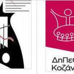 Έναρξη για το Διεθνές Σεμινάριο Μουσικής Κοζάνης 2017, την Κυριακή 20 Αυγούστου