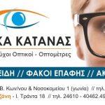 Πτολεμαίδα: Το κατάστημα Οπτικών Κάτανα, για την αυριανή Λευκή Νύχτα,  θα παραμείνει ανοικτό έως τις 12 το βράδυ, με εκπτώσεις -50% σε γυαλιά ηλίου και σκελετούς οράσεως.