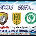 """Στο ΔΑΚ Κοζάνης, την Κυριακή 20 Αυγούστου, θα διεξαχθεί το 1ο τουρνουά ποδοσφαίρου Δυτικής Μακεδονίας """"Μακεδονικός είσαι"""""""