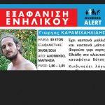 Συγκεντρώνονται υπογραφές για τον 30χρονο Γιώργο Καραμιχαηλίδη, με καταγωγή από την Λευκοπηγή Κοζάνης, που εξαφανίστηκε στην Αλόννησο τον Αύγουστο του 2016