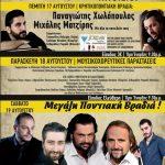 Τριήμερες εκδηλώσεις από τον Ποντιακό Σύλλογο Κλείτου Κοζάνης, 17-19 Αυγούστου