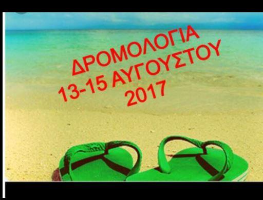 Τροποποιημένα δρομολόγια από το ΚΤΕΛ Κοζάνης 13-15 Αυγούστου
