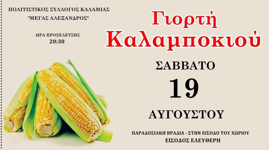 Γιορτή Καλαμποκιού, το Σάββατο 19 Αυγούστου, στην Καλαμιά Κοζάνης