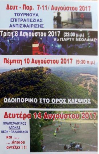 Πλούσιες κι ενδιαφέρουσες εκδηλώσεις στο Πολυκάστανο Βοΐου