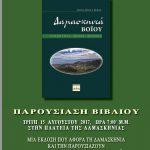"""Παρουσίαση βιβλίου """"Δαμασκηνιά Βοΐου – Τοπωνύμια- Λέξεις – Φράσεις"""", την Τρίτη 15 Αυγούστου, στην πλατεία Δαμασκηνιάς."""