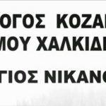 Ο Σύλλογος Κοζανιτών Χαλκιδικής σας προσκαλεί στην ετήσια Θεία Λειτουργία την Τρίτη 7/8 στον Ι.Ν. Αγ. Γεωργίου Νέας Ποτίδαιας