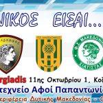 1ο τουρνουά ποδοσφαίρου Δυτικής Μακεδονίας ΜΑΚΕΔΟΝΙΚΟΣ ΕΙΣΑΙ  – Tο πρόγραμμα των αγώνων