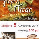 Γιορτή πίτας στην Ομαλή Βοΐου, το Σάββατο 5 Αυγούστου