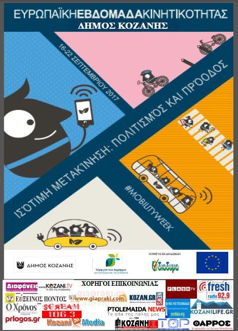Κοζάνη: Ολοκληρώνονται σήμερα, το απόγευμα,  οι δράσεις της Ευρωπαϊκής Εβδομάδας Κινητικότητας