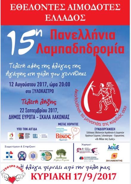ΣΕΑ Κοζάνης: Κάλεσμα στη 15η Λαμπαδηδρομία, Κυριακή 17 Σεπτεμβρίου