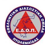 Eυχαριστήριο της Εθελοντικής Διασωστικής Ομάδας Πτολεμαΐδας προς τον Κλάδο Ορυχείου Πεδίου Καρδιάς (ΔΕΗ)