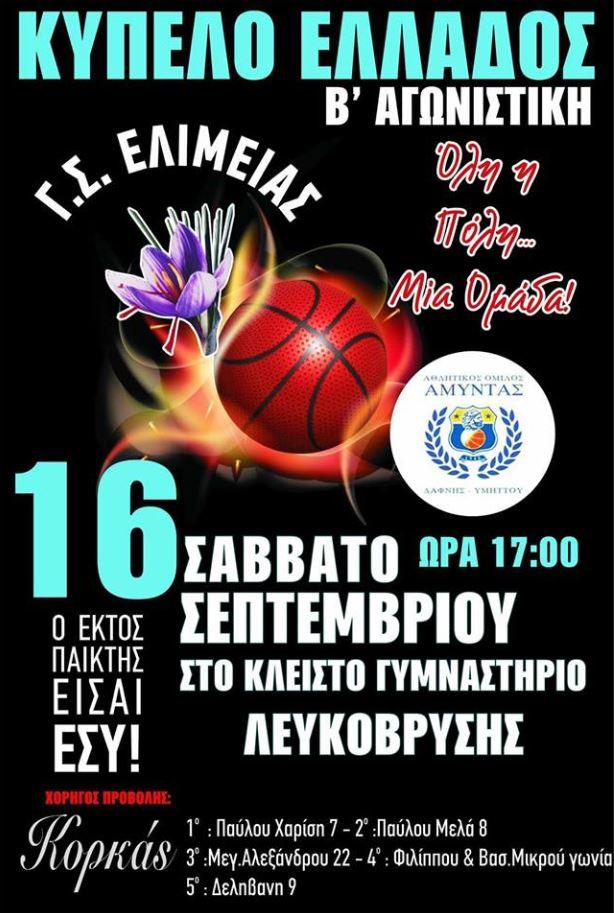 Το ταξίδι για την Ελίμεια στο Κύπελλο (μπάσκετ) συνεχίζεται – Νίκη, χθες Τετάρτη, με σκορ 82-58 απέναντι στα Φάρσαλα – Το επόμενο παιχνίδι, το Σάββατο 16/9, με τον Αμύντα Αθηνών