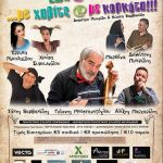 Η Ποντιακή παράσταση «Ζωή και Κότα …με χαβίτς και με κορκότα» στο Ανοιχτό θέατρο Ποντοκώμης, την Παρασκευή 8 Σεπτεμβρίου  (Βίντεο)