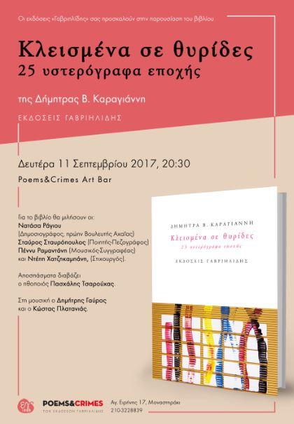 Το βιβλίο «Κλεισμένα σε θυρίδες, 25 υστερόγραφα εποχής», της Δήμητρας Β. Καραγιάννη, θα παρουσιαστεί στην Αθήνα, την Δευτέρα 11 Σεπτεμβρίου