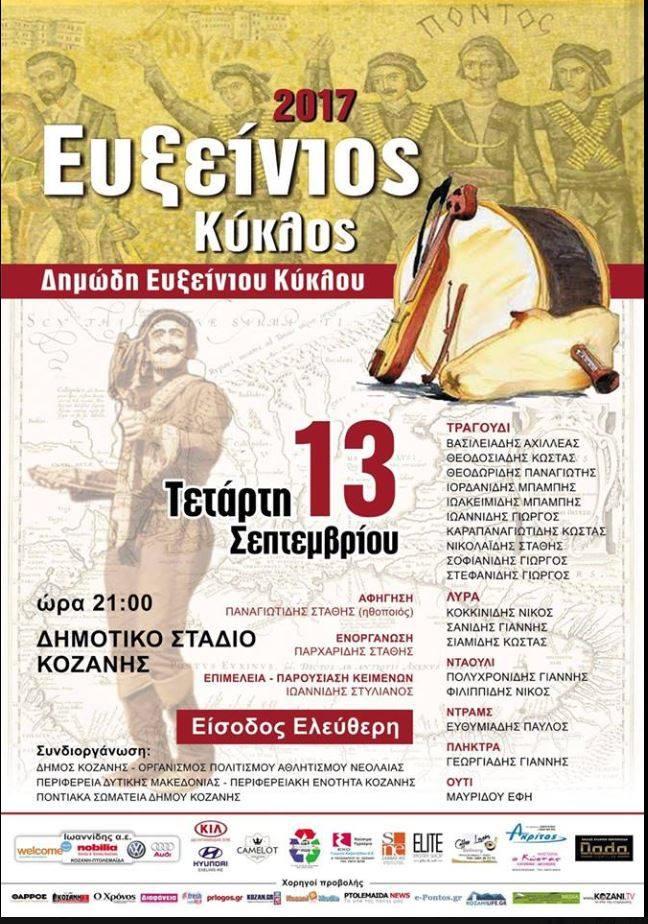 Ευξείνιος Κύκλος, την Τετάρτη 13 Σεπτεμβρίου, στο δημοτικό στάδιο Κοζάνης
