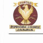"""Αδελφοποίηση του  Μορφωτικού Συλλόγου Αλωνακίων ¨ ΠΟΝΤΟΣ ¨  και της Ποντιακής Ένωσης Στουτγάρδης και Περιχώρων """"Η ΡΩΜΑΝΙΑ"""", την Κυριακή 29 Δεκεμβρίου, στα Αλωνάκια Κοζάνης"""