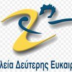 Σχολείο Δεύτερης Ευκαιρίας Κοζάνης – Παράρτημα Πτολεμαΐδας  – Μέχρι 30 Ιουνίου οι εγγραφές