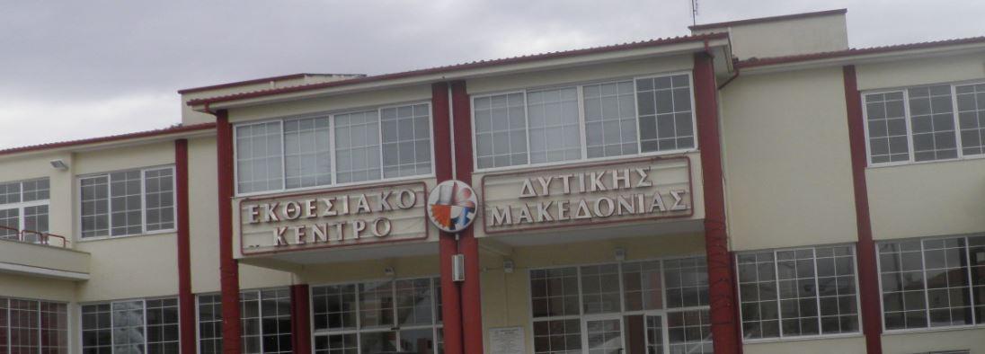 kozan.gr: Σ' ένα, απευκταίο, σενάριο ακραίας έξαρσης του κορωνοϊού στην Π.Ε. Κοζάνης, που πρακτικά θα σημαίνει ότι δεν θα υπάρχει  διαθέσιμος χώρος για νοσηλεία ασθενών (με COVID-19) στα δύο νοσοκομεία (Μαμάτσειο & Μποδοσάκειο), το Εκθεσιακό Κέντρο Δ. Μακεδονίας εξετάζεται ως ένας από τους πιθανούς χώρους που θα μπορούσε να χρησιμοποιηθεί  για υποδοχή και νοσηλεία κρουσμάτων COVID-19