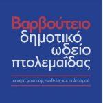 Ανακοίνωση του Βαρβούτειου Δημοτικού Ωδείου Πτολεμαΐδας