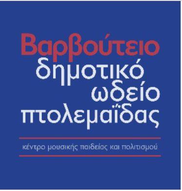 Ανακοίνωση του  Βαρβούτειου Δημοτικού Ωδείου Πτολεμαΐδας σχετικά με την δυνατότητα Διαδικτυακών μαθημάτων