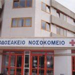 Πτολεμαΐδα: Γιατρούς και νοσηλεύτριες στο Μποδοσάκειο Νοσοκομείο ζητούν οι Καρκινοπαθείς της Κεντροδυτικής Μακεδονίας