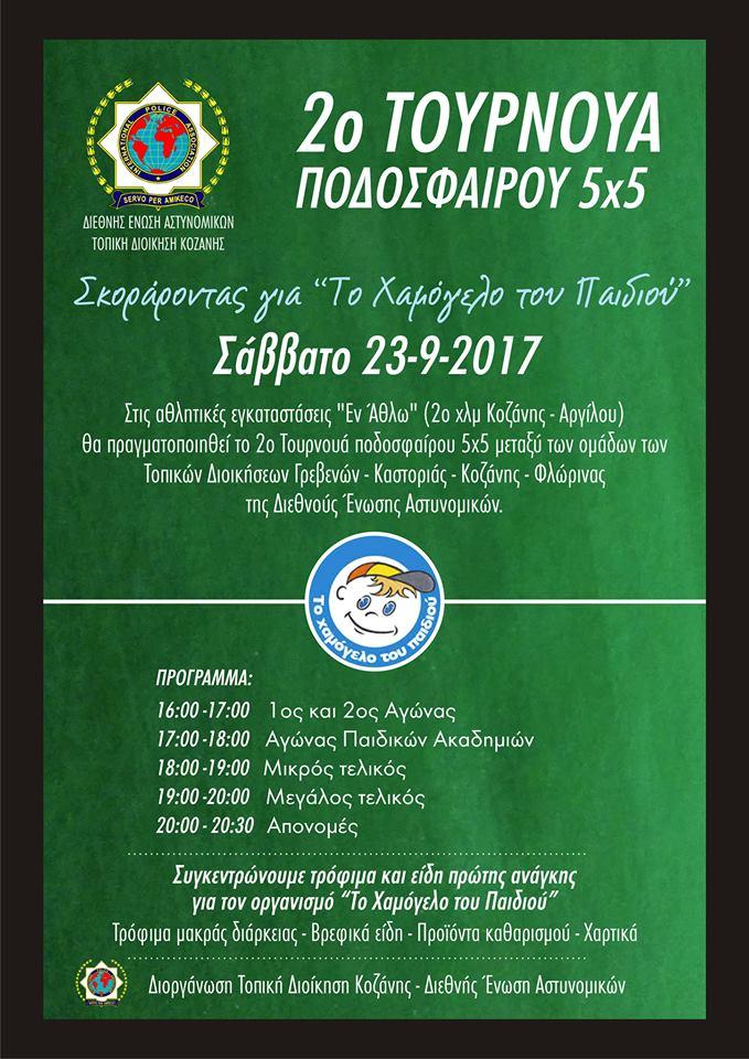 Φιλανθρωπικό Τουρνουά Ποδοσφαίρου 5χ5 από την Τοπική Διοίκηση Κοζάνης της Διεθνούς Ένωσης Αστυνομικών, το Σάββατο 23 Σεπτεμβρίου