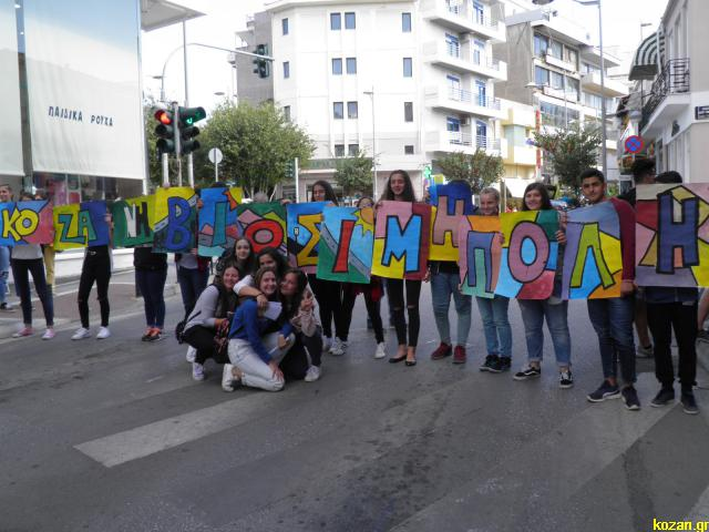 kozan.gr: Κοζάνη: «Ημέρα χωρίς αυτοκίνητο» – Μαθητές έστειλαν τα δικά τους μηνύματα στους οδηγούς   (Φωτογραφίες-Βίντεο)