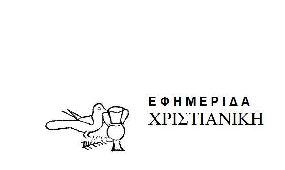 Koζάνη: Εκδήλωση προς τιμή και μνήμη του ΝΙΚΟΛΑΟΥ ΣΤ. ΨΑΡΟΥΔΑΚΗ  την Κυριακή 24 Σεπτεμβρίου